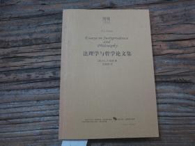 《法理学与哲学论文集》