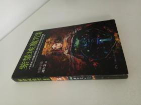 紫禁城魔咒Ⅱ:邪灵