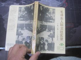 毛泽东人际交往实录