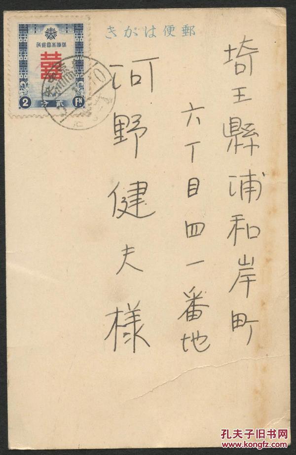 1938年(康德5年)贺年片贴满洲票2分(满特1)一枚,新京寄埼玉县旧片一件,销新京中央戳