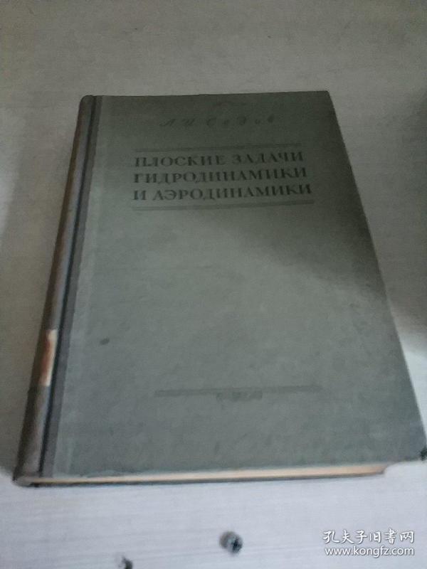 流体与气体动力学的平面问题(俄文)