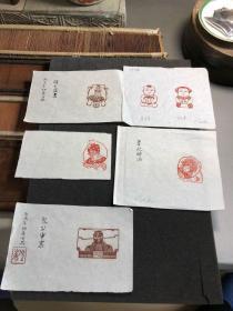 京剧脸谱 印谱钤印章