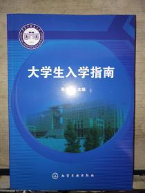 大学生入学指南(2018.9一版一印)