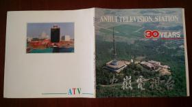安徽电视台30年画册
