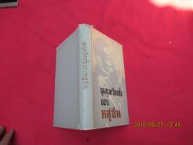 鲁迅小说选(泰文版 第一版)28开。