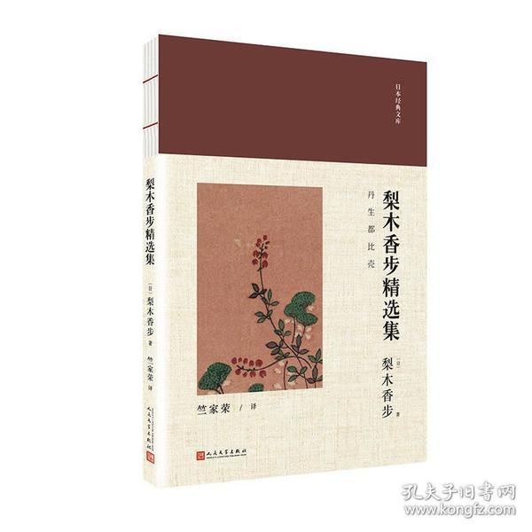 梨木香步精选集