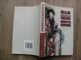 蓝山县瑶族传统文化田野调查