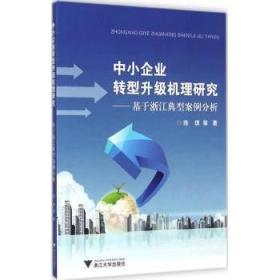 正版 中小企业转型升级机理研究:基于浙江典型案例分析 陈琪 浙江大学出版社9787308141406