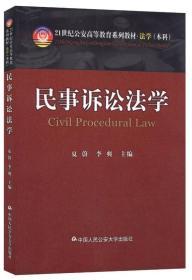 民事诉讼法学(21世纪公安高等教育系列教材·法学)