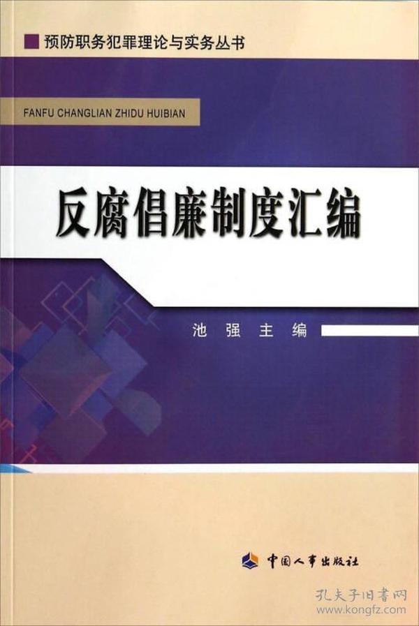 预防职务犯罪理论与实务丛书:反腐倡廉制度汇编