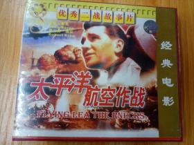 电影老战争经典片VCD,优秀二战故事片[太平洋