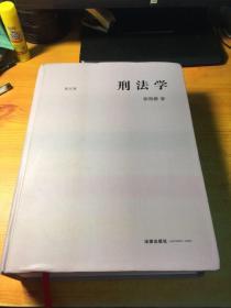刑法学 第五版 精装签名版 张明楷