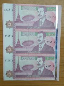 萨达姆三连体钞