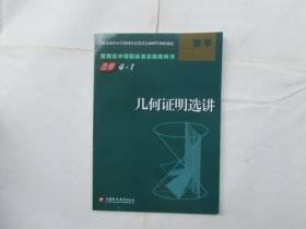 普通高中课程标准实验教科书选修4-1--几何证明选讲