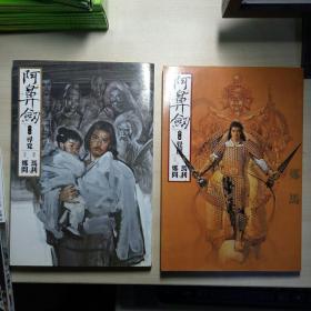 阿鼻剑(全二册精美新潮漫画繁体正版)