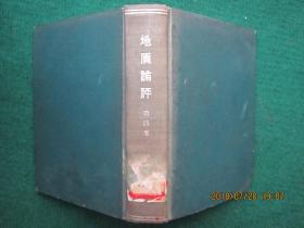 地质评论 第四卷(1-6期)