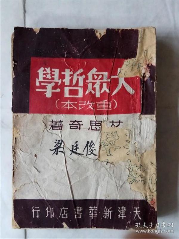 1949大众哲学