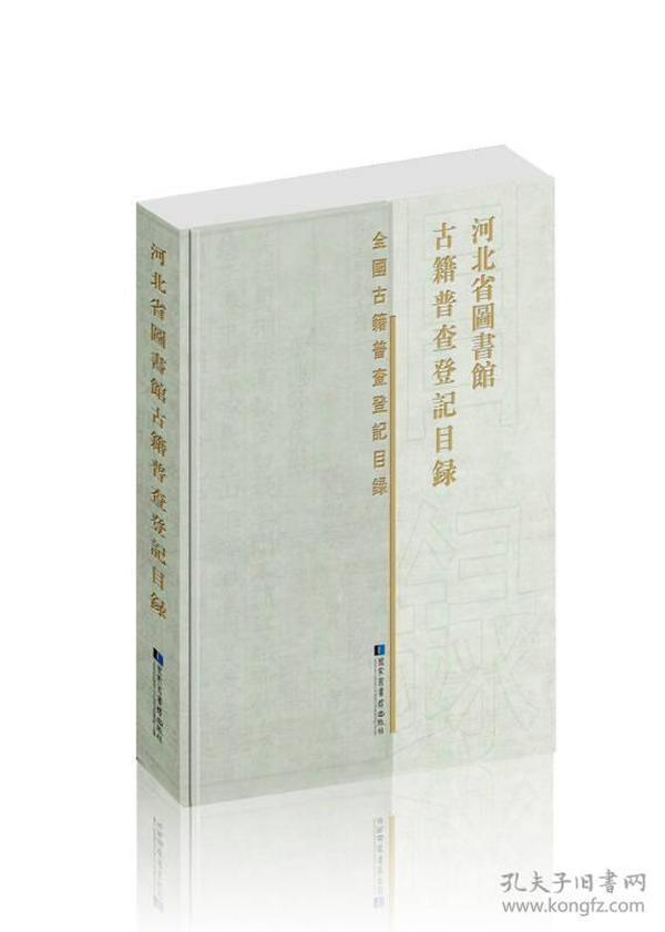 河北省图书馆古籍普查登记目录