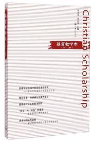 基督教学术-(第十二辑)
