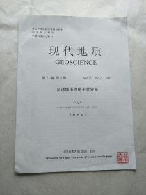 矿物学家,中国科学院院士叶大年《现代地质》并盖章签名