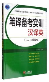 全国翻译专业资格(水平)考试辅导丛书 笔译备考实训:汉译英(二、三级通用)