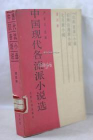 中国现代各流派小说选