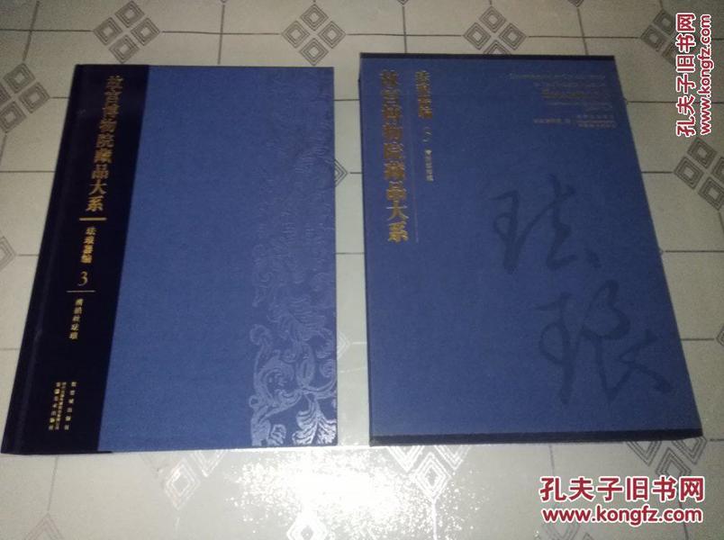 故宫博物院藏品大系 珐琅器编 3 清掐丝珐琅  (货号:7D23)