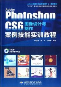 Adobe Photoshop CS6图像设计与制作案例技能实训教程