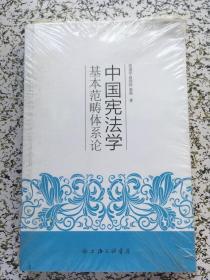 中国宪法学基本范畴体系论