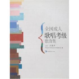 全国成人歌唱考级歌曲集(共2册)