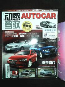 动感驾驭AUTOCAR: 2009 11
