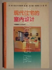 现代住宅的室内设计 (正版现货)