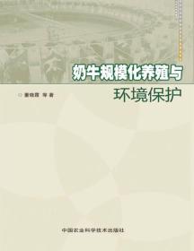 奶牛规模化养殖与环境保护