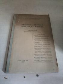 工业气体动力学.No.9.1957(俄文)