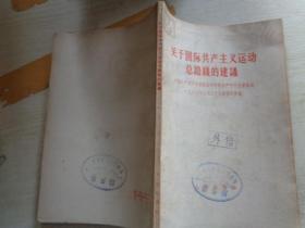 关于国际共产主义运动总路线的建议 ..