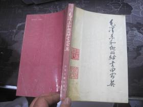 毛泽东和他的秘书田家英