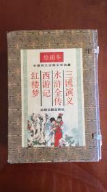 绘画本中国四大名著 三国演义 西游记 红楼梦 绘画本(三册) 有外盒