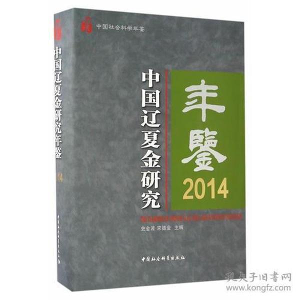 9787516193938中国辽夏金研究年鉴:2014:2014