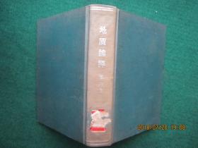地质论评 第六卷(1-6期)
