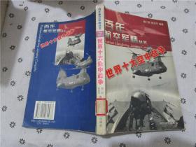 世界十大空中战争
