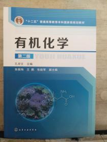 有机化学(第二版)2018.9重印