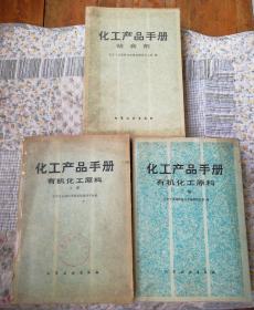 化工产品手册:有机化工原料上下册+粘合剂(三册合售)