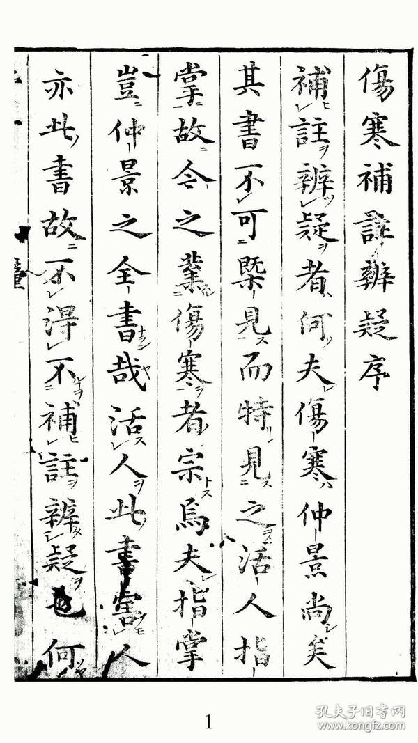伤寒补注辩疑 中医,医学类书籍 175页