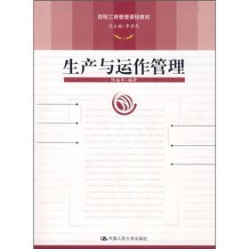 生产与运作管理9787300062983 陈福军 中国人民大学