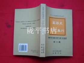 汉语史研究集刊(第八辑)