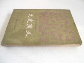元史演义(1981年一版一印)
