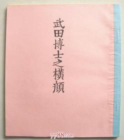 武田博士之横颜 【1932年初版 重磅道林纸 精装 精印 精美全图片】