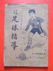 民国早期足球文献:《足球指导》励志体育会出版 汪剑鸣 著