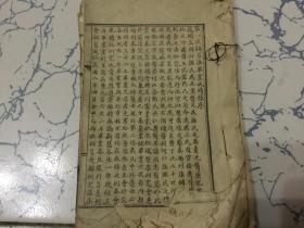 民国福陞厚排印局;中医线装书一本