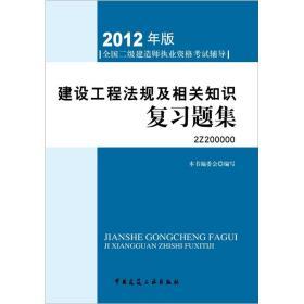 2012年全国二级建造师执业资格考试指导:建设工程法规及相关知识复习题集